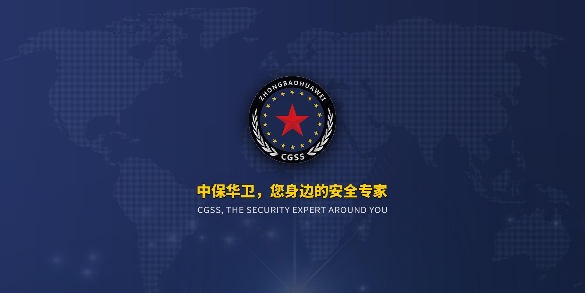 企业保安服务,保安服务方案,私人保镖服务